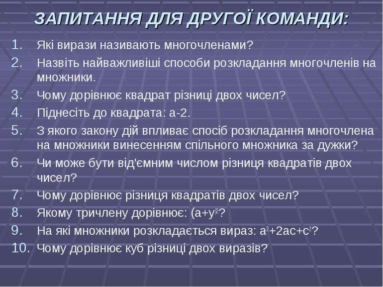 ЗАПИТАННЯ ДЛЯ ДРУГОЇ КОМАНДИ: Які вирази називають многочленами? Назвіть найв...