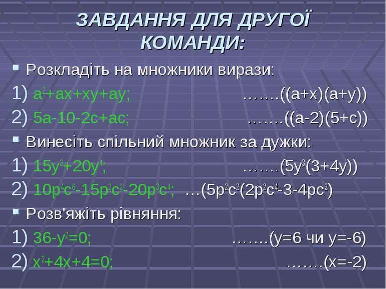 ЗАВДАННЯ ДЛЯ ДРУГОЇ КОМАНДИ: Розкладіть на множники вирази: a2+ax+xy+ay; …….(...