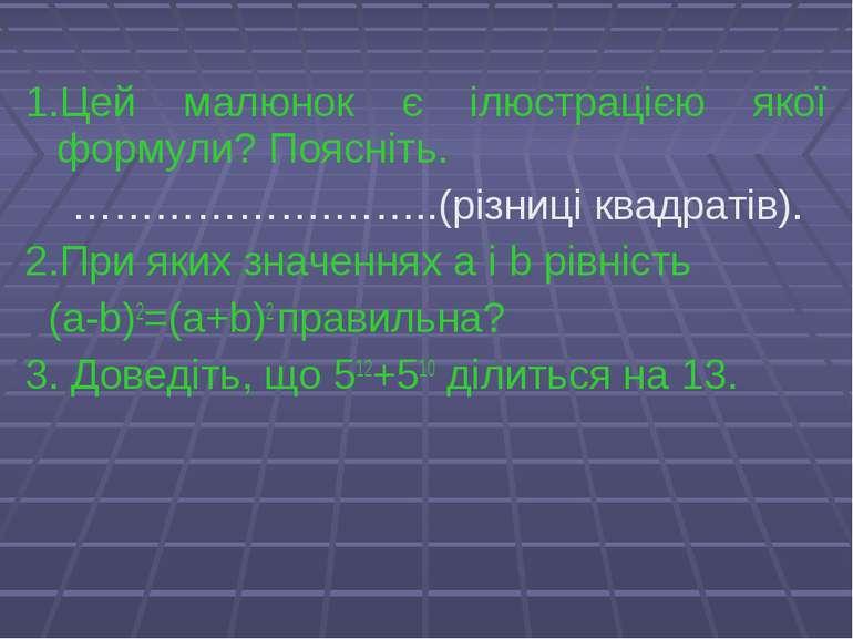 1.Цей малюнок є ілюстрацією якої формули? Поясніть. ……………….……..(різниці квадр...