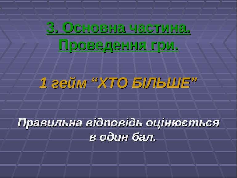 """3. Основна частина. Проведення гри. 1 гейм """"ХТО БІЛЬШЕ"""" Правильна відповідь о..."""