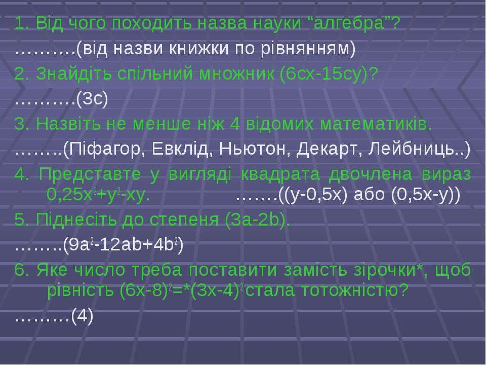 """1. Від чого походить назва науки """"алгебра""""? ……….(від назви книжки по рівняння..."""