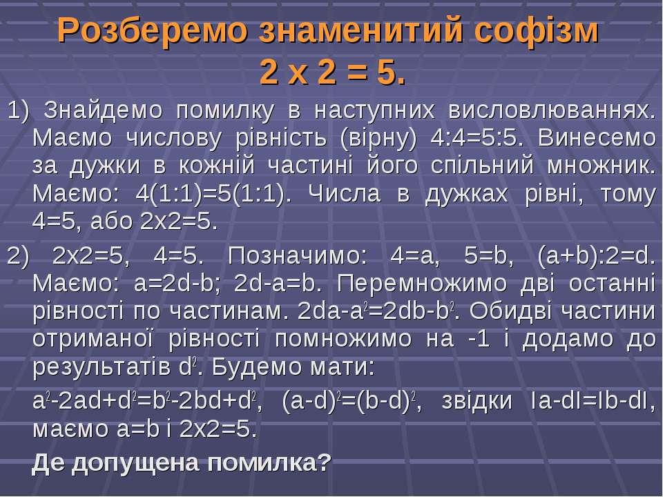Розберемо знаменитий софізм 2 х 2 = 5. 1) Знайдемо помилку в наступних вислов...