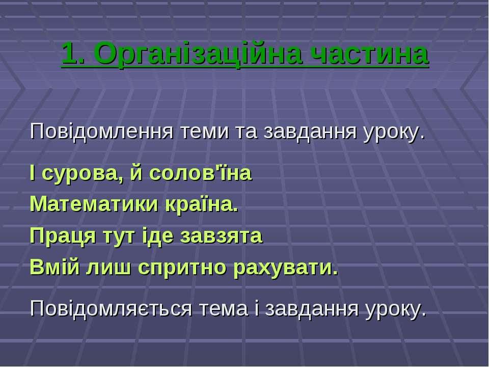 1. Організаційна частина Повідомлення теми та завдання уроку. І сурова, й сол...