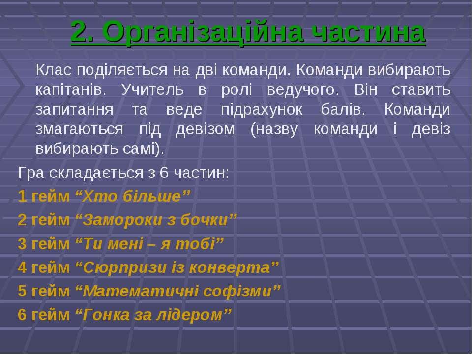 2. Організаційна частина Клас поділяється на дві команди. Команди вибирають к...