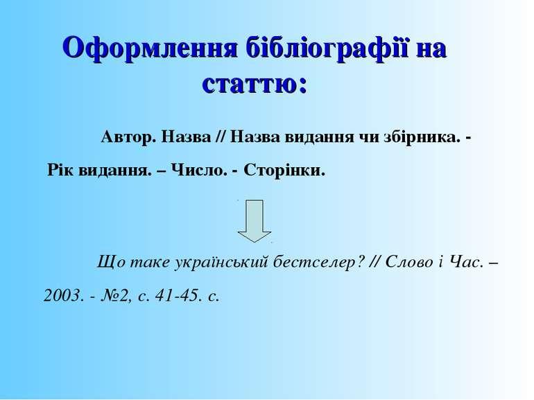 Оформлення бібліографії на статтю: Автор. Назва // Назва видання чи збірника....