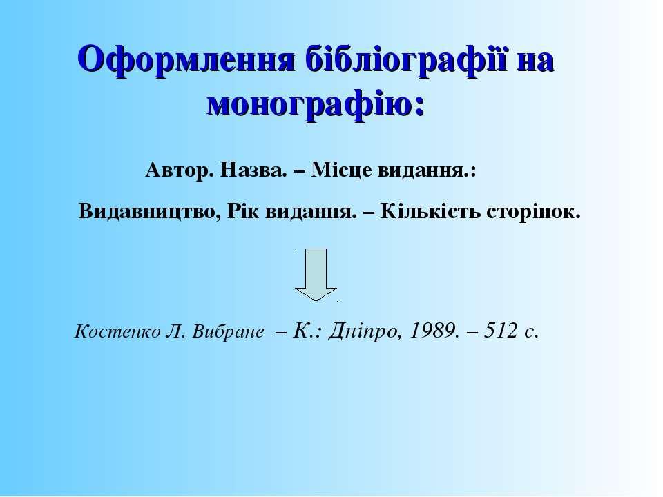 Оформлення бібліографії на монографію: Автор. Назва. – Місце видання.: Видавн...