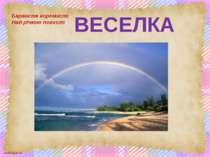 Барвисте коромисло Над річкою повисло ВЕСЕЛКА scul32.ucoz.ru