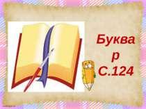 Буквар С.124 scul32.ucoz.ru