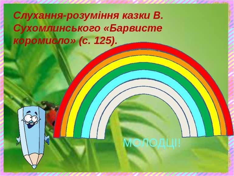Слухання-розуміння казки В. Сухомлинського «Барвисте коромисло» (с. 125). МОЛ...