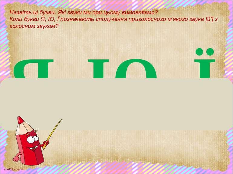 Я Ю Ї Назвіть ці букви. Які звуки ми при цьому вимовляємо? Коли букви Я, Ю, Ї...