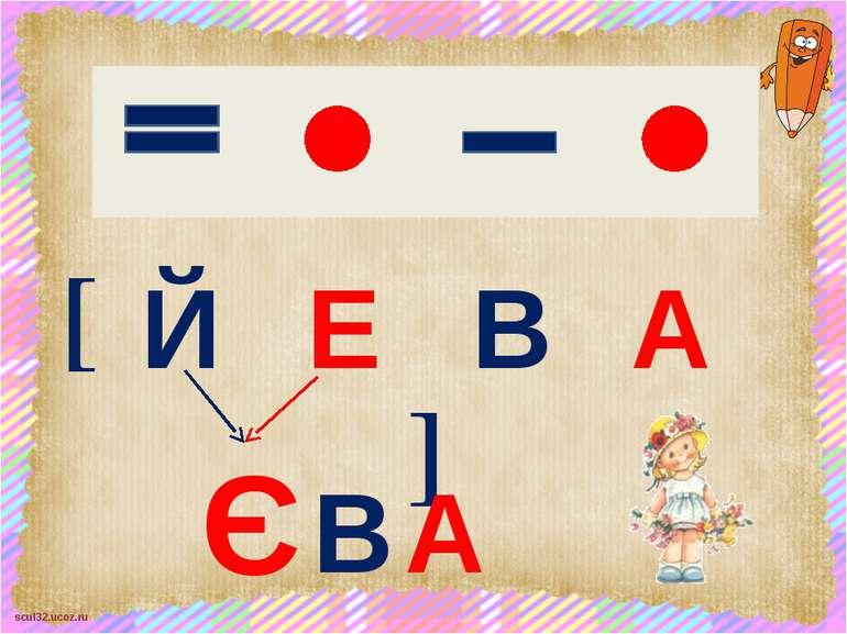 [ ] Й Е В А Є В А scul32.ucoz.ru