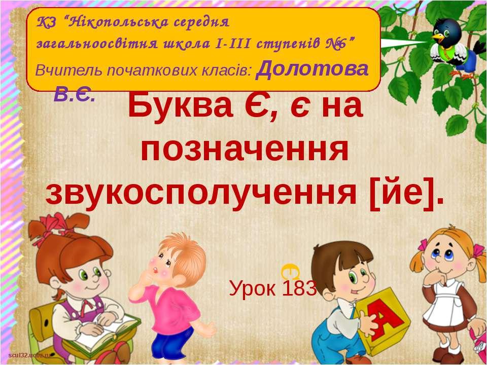 """Є Буква Є, є на позначення звукосполучення [йе]. Урок 183 КЗ """"Нікопольська се..."""