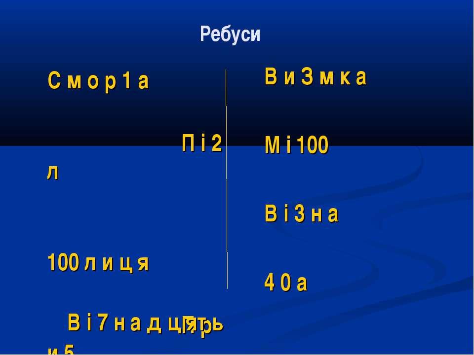 Ребуси С м о р 1 а П і 2 л 100 л и ц я П р и 5 В и З м к а М і 100 В і 3 н а ...