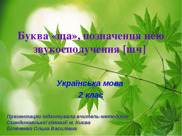 Буква «ща», позначення нею звукосполучення [шч] Українська мова 2 клас Презен...