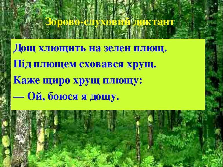 Зорово-слуховий диктант Дощ хлющить на зелен плющ. Під плющем сховався хрущ. ...