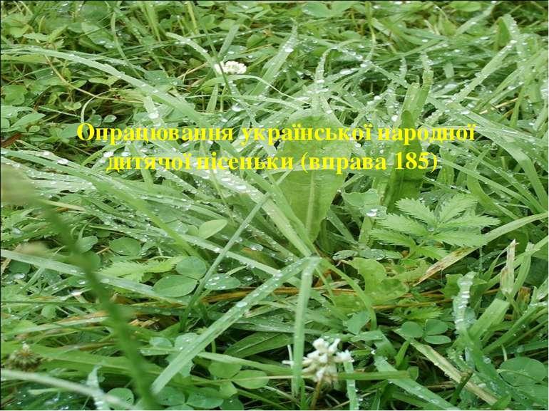 Опрацювання української народної дитячої пісеньки (вправа 185)