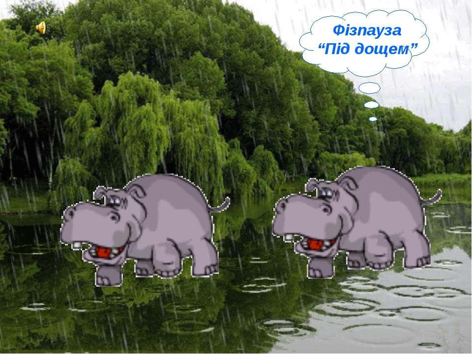 """Фізпауза """"Під дощем"""""""