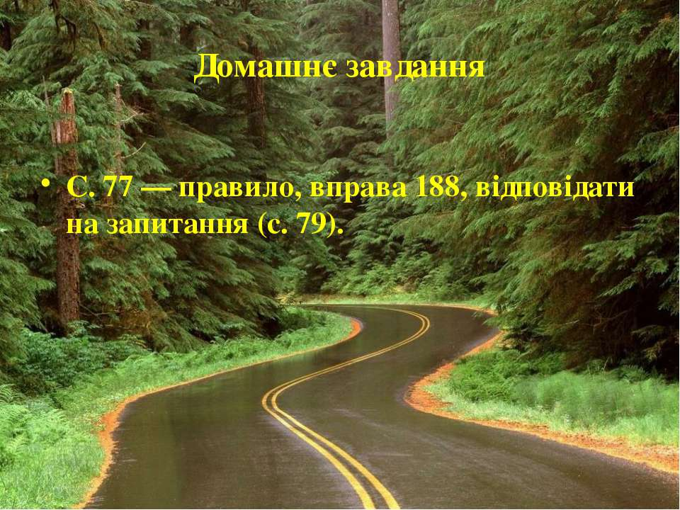 Домашнє завдання С. 77 — правило, вправа 188, відповідати на запитання (с. 79).