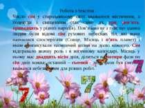 Робота з текстом Число сім у стародавньому світі вважалося містичним, а подек...