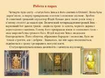 Робота в парах Четверте чудо світу - статуя бога Зевса в його святині в Олімп...
