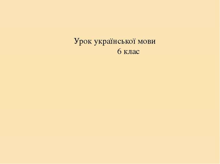 Урок української мови 6 клас