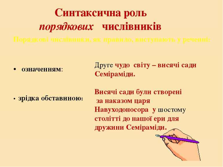Синтаксична роль порядкових числівників Порядкові числівники, як правило, вис...