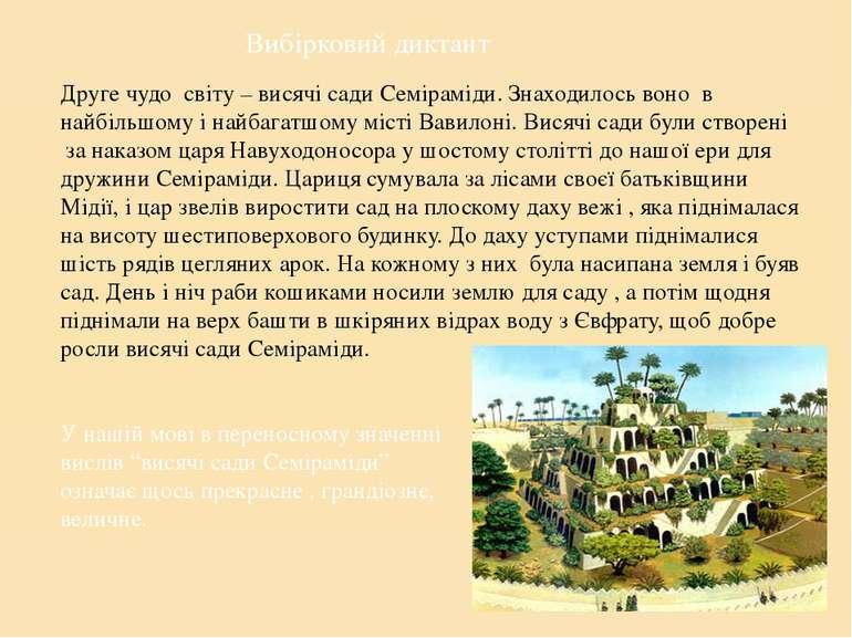 Вибірковий диктант Друге чудо світу – висячі сади Семіраміди. Знаходилось вон...