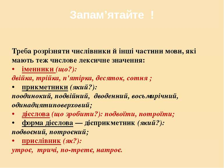 Треба розрізняти числівники й інші частини мови, які мають теж числове лексич...