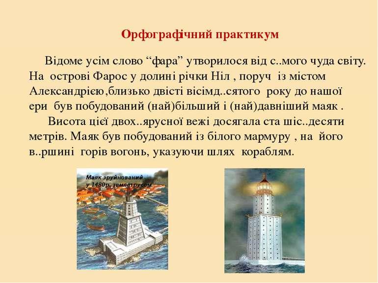 """Відоме усім слово """"фара"""" утворилося від с..мого чуда світу. На острові Фарос ..."""