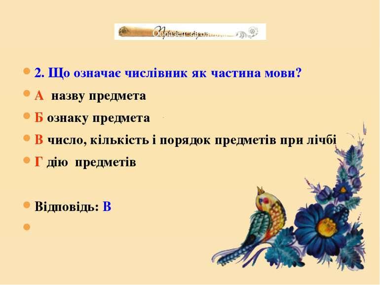 2. Що означає числівник як частина мови? А назву предмета Б ознаку предмета В...