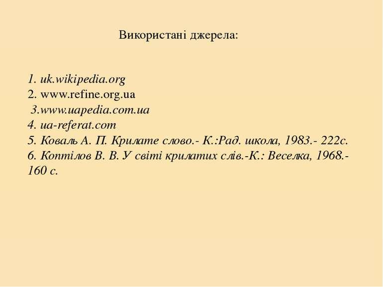 Використані джерела: 1. uk.wikipedia.org 2. www.refine.org.ua 3.www.uapedia.c...