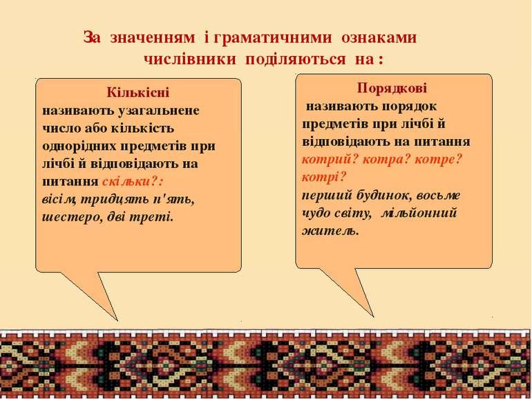 За значенням і граматичними ознаками числівники поділяються на : Кількісні на...