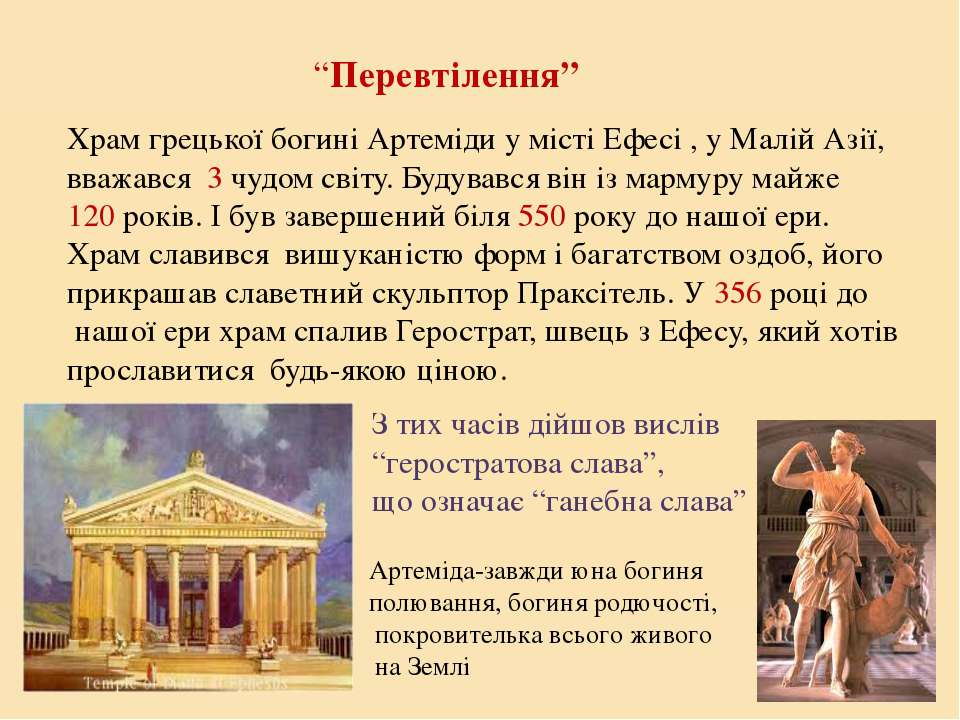 """""""Перевтілення"""" Храм грецької богині Артеміди у місті Ефесі , у Малій Азії, вв..."""