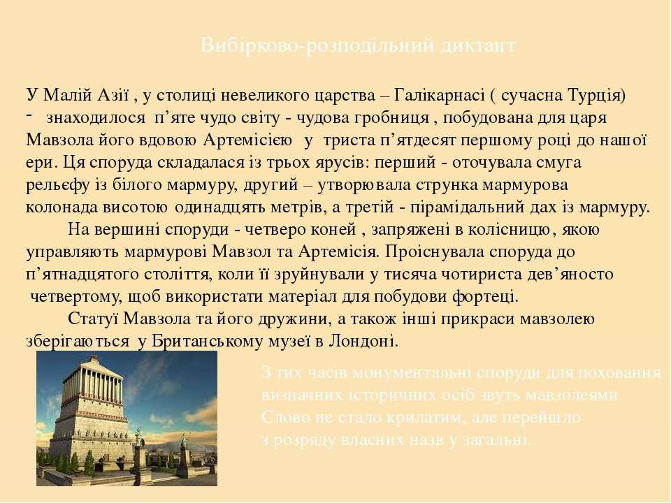 Вибірково-розподільний диктант У Малій Азії , у столиці невеликого царства – ...