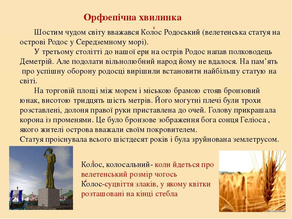 Орфоепічна хвилинка Шостим чудом світу вважався Колос Родоський (велетенська ...