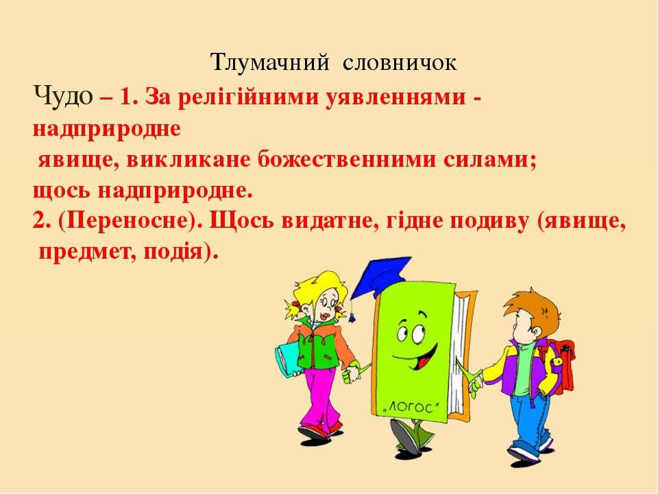 Тлумачний словничок Чудо – 1. За релігійними уявленнями - надприродне явище, ...