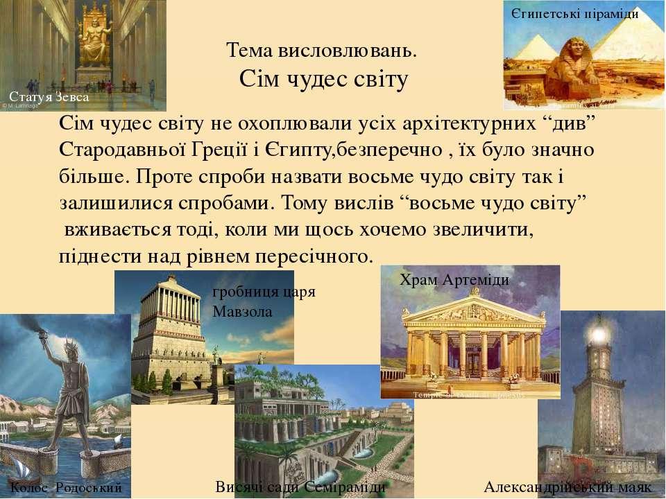 Тема висловлювань. Сім чудес світу Сім чудес світу не охоплювали усіх архітек...