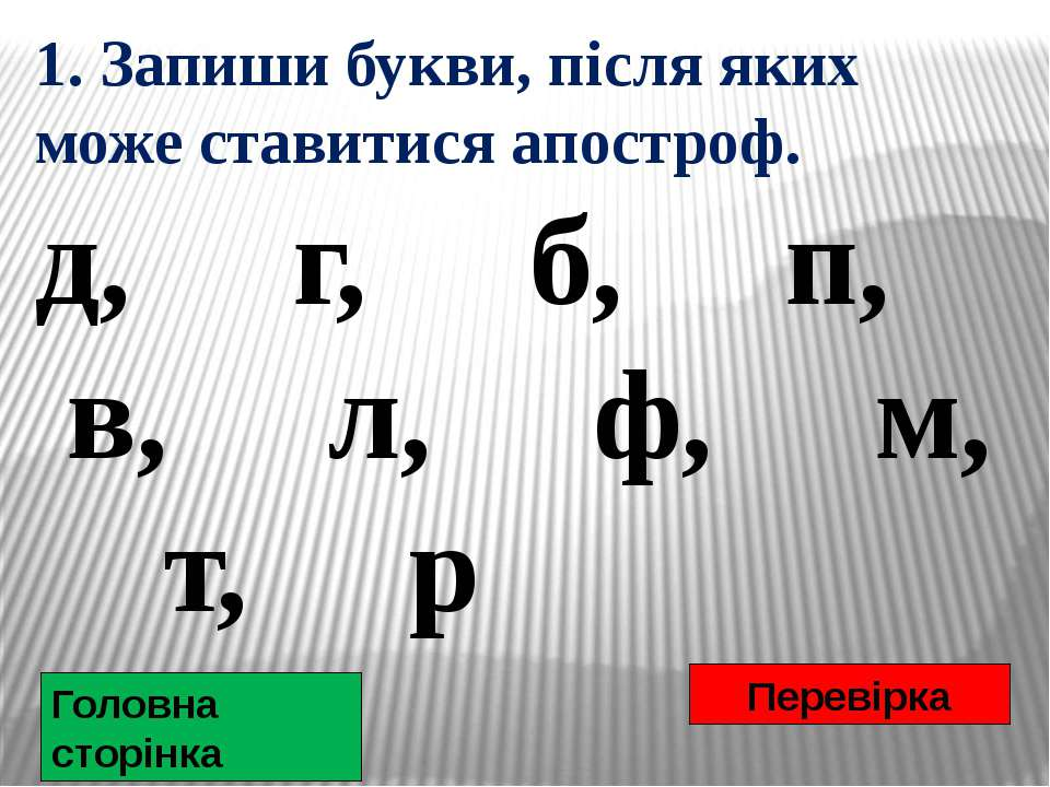 Сім'я – [ с' і м й а] – 4 б., 5 зв., 2 скл. П'ють - [ п й у т' ] – 4 б., 4 зв...