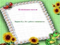 Вправа 32, с. 16— робота «ланцюжком» Коментоване письмо