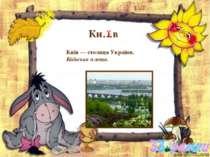 Ки…в Київ — столиця України. Київська площа. ї