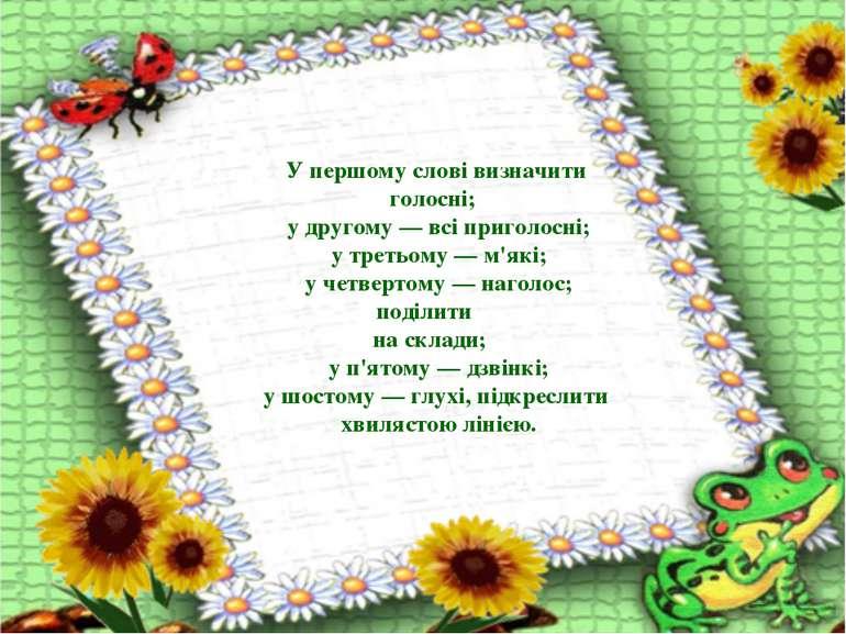 У першому слові визначити голосні; у другому — всі приголосні; у третьому — м...