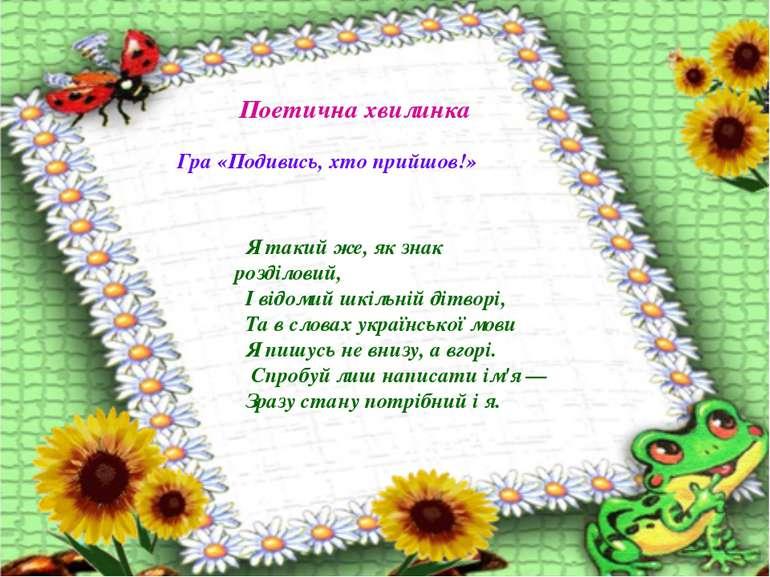 Я такий же, як знак розділовий, І відомий шкільній дітворі, Та в словах украї...