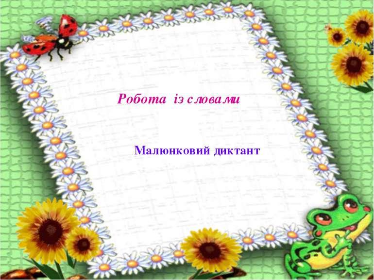 Робота із словами Малюнковий диктант