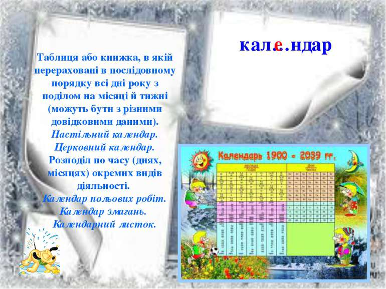 кал…ндар Таблиця або книжка, в якій перераховані в послідовному порядку всі д...