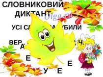СЛОВНИКОВИЙ ДИКТАНТ УСІ СЛОВА ЗАГУБИЛИ ЛІТЕРУ ВЕР . С . НЬ, ШОФ . Р, Ч. РВОНИ...