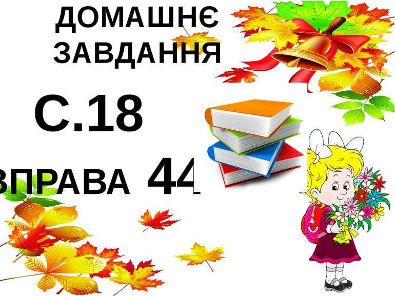 ДОМАШНЄ ЗАВДАННЯ С.18 ВПРАВА 44