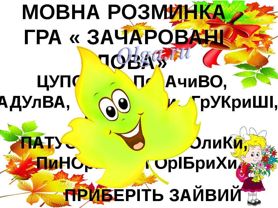 МОВНА РОЗМИНКА ГРА « ЗАЧАРОВАНІ СЛОВА» ЦУПОКОр, ПерАчиВО, ХАДУлВА, ЦУСУКерКи,...