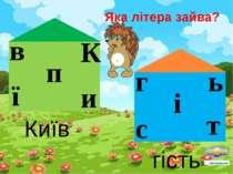 ї п и К в і т ь с г Київ гість Яка літера зайва?
