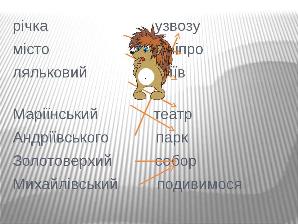 річка узвозу місто Дніпро ляльковий Київ Маріїнський театр Андріївського парк...