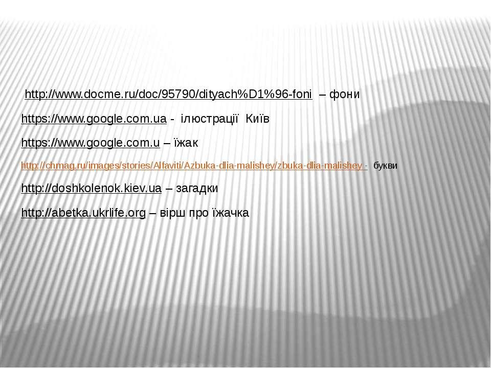 http://www.docme.ru/doc/95790/dityach%D1%96-foni – фони https://www.google.co...